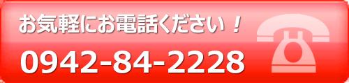 電話でのお問合せ 0942-84-2228 スマートフォンをご利用の場合、こちらをタップすることで電話をかけることができます